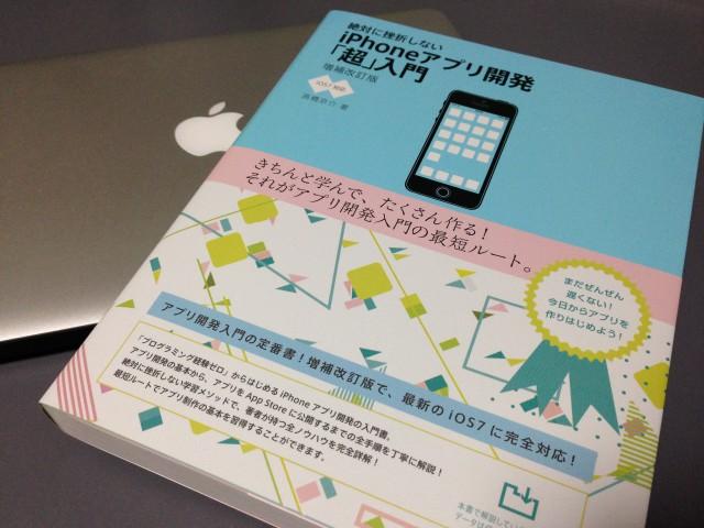 絶対に挫折しないiPhoneアプリ開発「超」入門