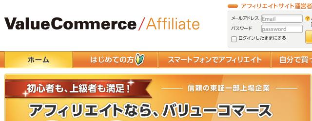 value-commerce