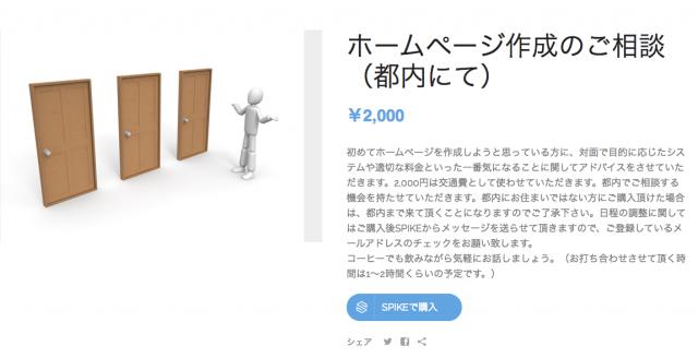 ホームページ作成のご相談(都内にて)