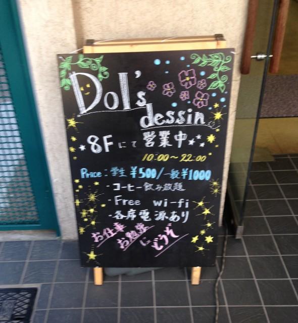 Dol's Dessin